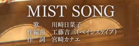 MISTSONG