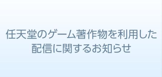 任天堂ゲームの配信禁止